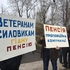 Пенсионеры МВД требовали повышения пенсий