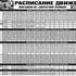 Расписание движения скоростного трамвая