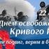 Вилкул поздравил земляков с 74-й годовщиной освобождения Кривого Рога от фашистских захватчиков
